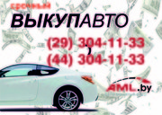 Купим ваш автомобиль (иномарку) СРОЧНО! В Рогачёве